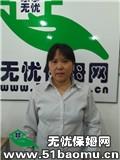 秦淮月嫂:育儿嫂