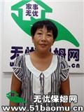 江岸汉口火车站住家保姆:月嫂:育儿嫂