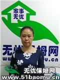 上海闸北住家保姆_做家务:全职带孩子:公司做饭保姆