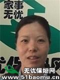 北京亚运村住家保姆_36个月经验做家务:辅助带孩子:照顾能自理老人:公司做饭保姆
