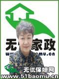 北京海淀苏州街住家保姆:育儿嫂_48个月经验做家务:辅助带孩子:全职带孩子:照顾能自理老人保姆
