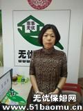 天津塘沽新港不住家保姆:小时工_做家务保姆