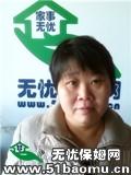 北京朝阳朝青板块不住家保姆_做家务:照顾能自理老人保姆