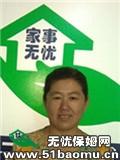 长宁中山公园育儿嫂:月嫂