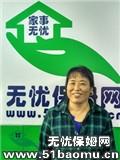 北京朝阳立水桥住家保姆_照顾半自理老人:照顾不能自理老人:照顾病人保姆