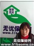 北京崇文广渠门住家保姆_做家务:辅助带孩子:照顾能自理老人保姆