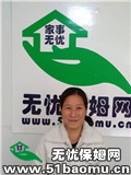 郑州郑东新区兴荣街住家保姆_做家务:辅助带孩子保姆