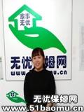 九龙坡住家保姆:月嫂:育儿嫂