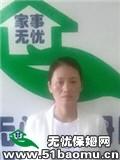 上海浦东金桥住家保姆_做家务:辅助带孩子:公司做饭保姆