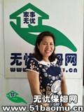 深圳龙岗不住家保姆:小时工_做家务:辅助带孩子保姆