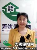 北京海淀苏州街不住家保姆_36个月经验做家务保姆