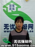 北京崇文广渠门不住家保姆_72个月经验做家务:辅助带孩子:公司做饭保姆