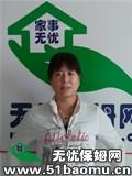 北京顺义城区住家保姆_做家务:全职带孩子保姆