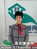 昌平回龙观月嫂