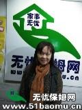 上海杨浦控江路不住家保姆:小时工_辅助带孩子:公司做饭保姆