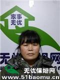 北京丰台方庄住家保姆_做家务:照顾半自理老人:照顾不能自理老人保姆