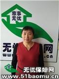 南京鼓楼周边住家保姆_做家务:照顾能自理老人保姆