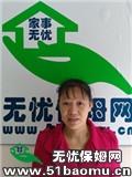 重庆南岸住家保姆_做家务:辅助带孩子:全职带孩子保姆