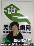 北京海淀苏州街住家保姆_做家务:辅助带孩子:全职带孩子保姆