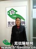 重庆江北北滨路住家保姆_做家务:全职带孩子保姆