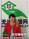 郑州中原住家保姆_做家务:照顾能自理老人保姆