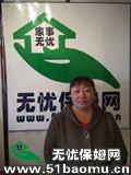 北京大兴亦庄不住家保姆_做家务:辅助带孩子:公司做饭保姆