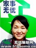 上海长宁中山公园住家保姆_做家务:辅助带孩子:全职带孩子保姆
