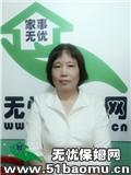 上海长宁中山公园小时工_辅助带孩子保姆