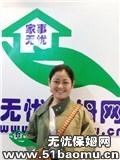 松江大学城不住家保姆