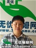 重庆周边月嫂:育儿嫂