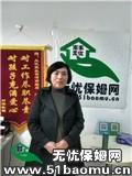 郑东新区兴荣街住家保姆:不住家保姆