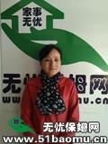 杭州下城朝晖住家保姆_做家务:辅助带孩子保姆