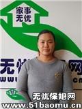 秦淮周边住家保姆:月嫂:育儿嫂
