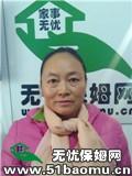 北京朝阳住家保姆_做家务:照顾能自理老人保姆