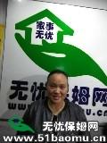 上海浦东陆家嘴小时工_做家务:公司做饭保姆