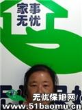 上海长宁中山公园住家保姆_做家务:照顾能自理老人:照顾半自理老人:照顾不能自理老人保姆