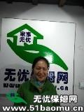 上海杨浦控江路住家保姆_做家务:公司做饭保姆