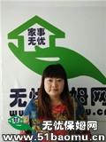 青岛崂山大埠东住家保姆_做家务:辅助带孩子保姆