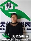 秦淮周边育儿嫂