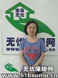 深圳宝安住家保姆_做家务:辅助带孩子保姆