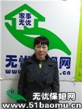 上海普陀李子园住家保姆_做家务:辅助带孩子:公司做饭保姆