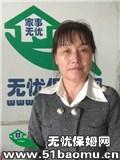 北京朝阳朝青板块住家保姆_做家务:照顾能自理老人保姆
