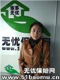 北京燕郊住家保姆_做家务保姆