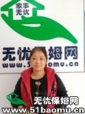 重庆九龙坡石坪桥不住家保姆_做家务:辅助带孩子保姆