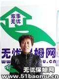 上海松江大学城不住家保姆_做家务保姆
