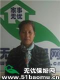 昌平县城不住家保姆:育儿嫂