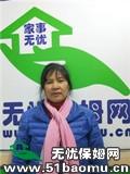 北京昌平县城住家保姆_做家务:辅助带孩子:照顾能自理老人保姆