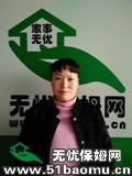 北京石景山住家保姆_做家务:照顾能自理老人保姆