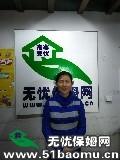 上海虹口四平路不住家保姆_做家务:辅助带孩子保姆