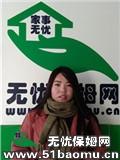 北京丰台西客站住家保姆_做家务保姆